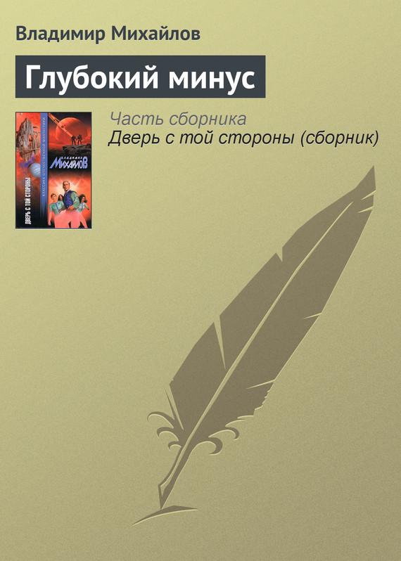 Обложка книги  - Глубокий минус