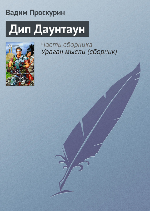Обложка книги  - Дип Даунтаун