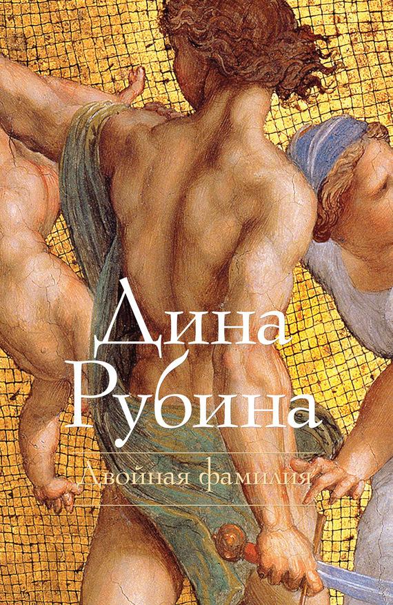Обложка книги  - Двойная фамилия