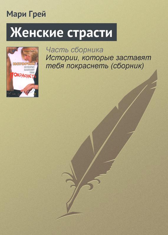 Обложка книги  - Женские страсти