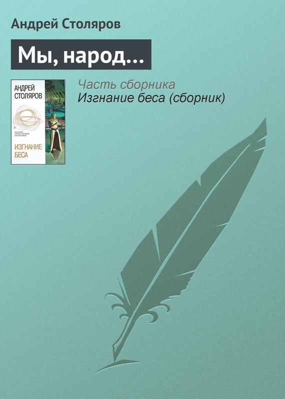 Обложка книги  - Мы, народ…