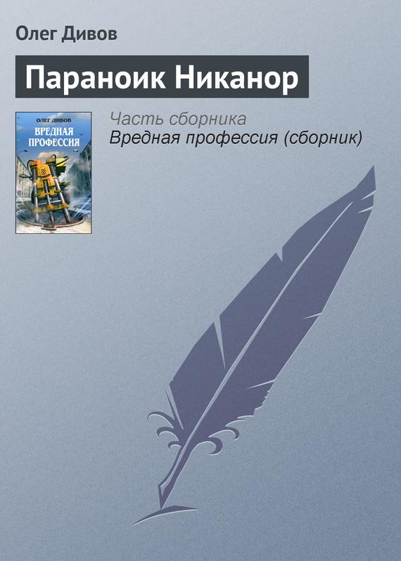 Обложка книги  - Параноик Никанор