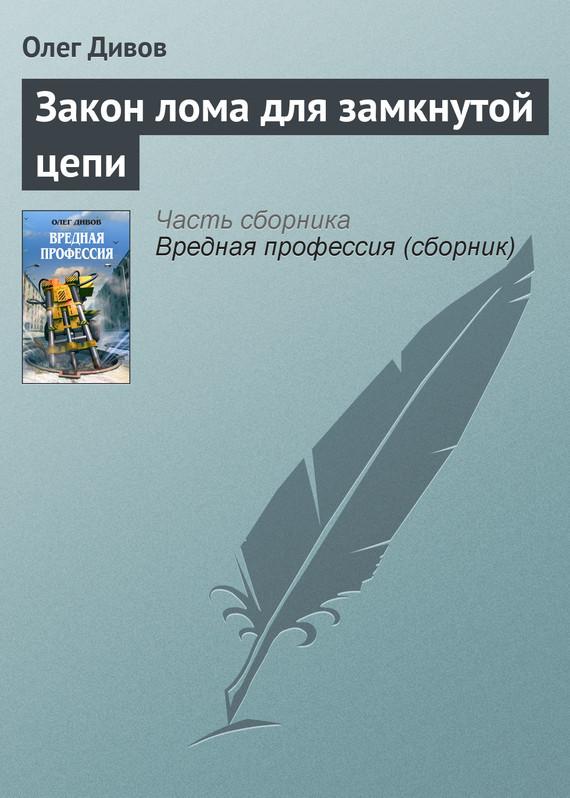 Обложка книги  - Закон лома для замкнутой цепи