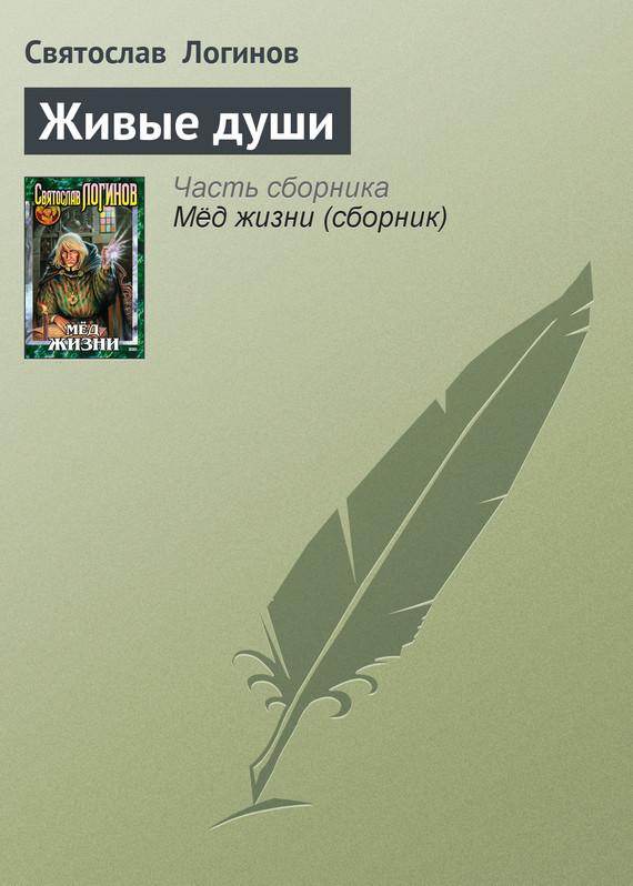 Обложка книги  - Живые души