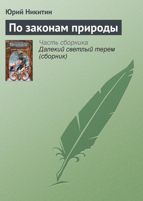 Обложка книги  - По законам природы