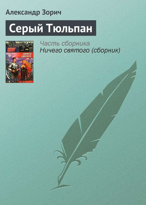 Обложка книги  - Серый Тюльпан