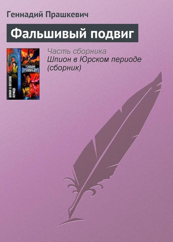 Обложка книги  - Фальшивый подвиг