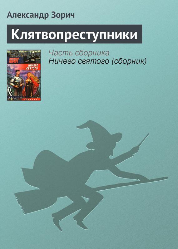 Обложка книги  - Клятвопреступники