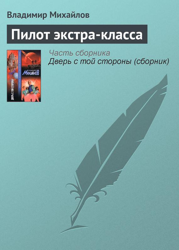 Обложка книги  - Пилот экстра-класса