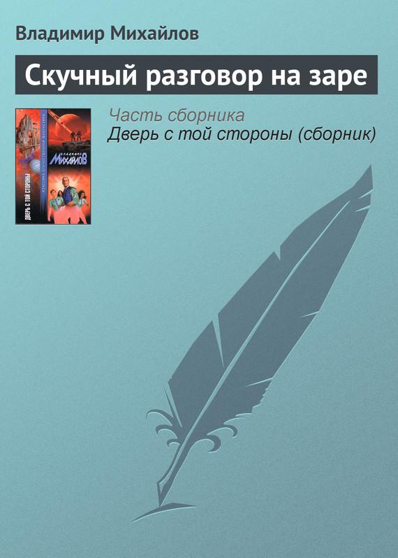 Обложка книги  - Скучный разговор на заре