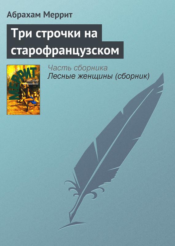 Обложка книги  - Три строчки на старофранцузском