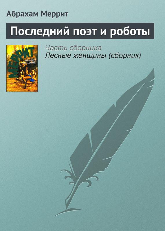 Обложка книги  - Последний поэт и роботы