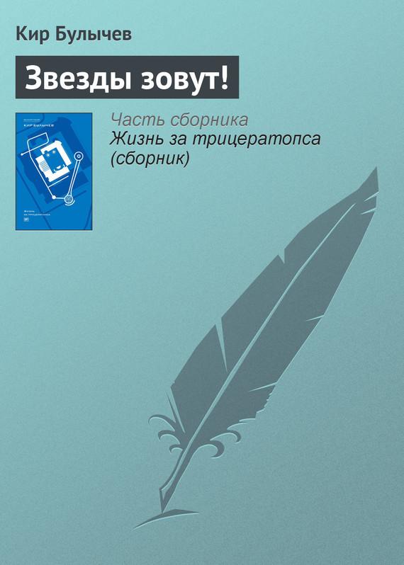 Обложка книги  - Звезды зовут!
