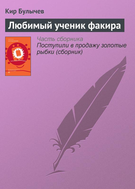 Обложка книги  - Любимый ученик факира