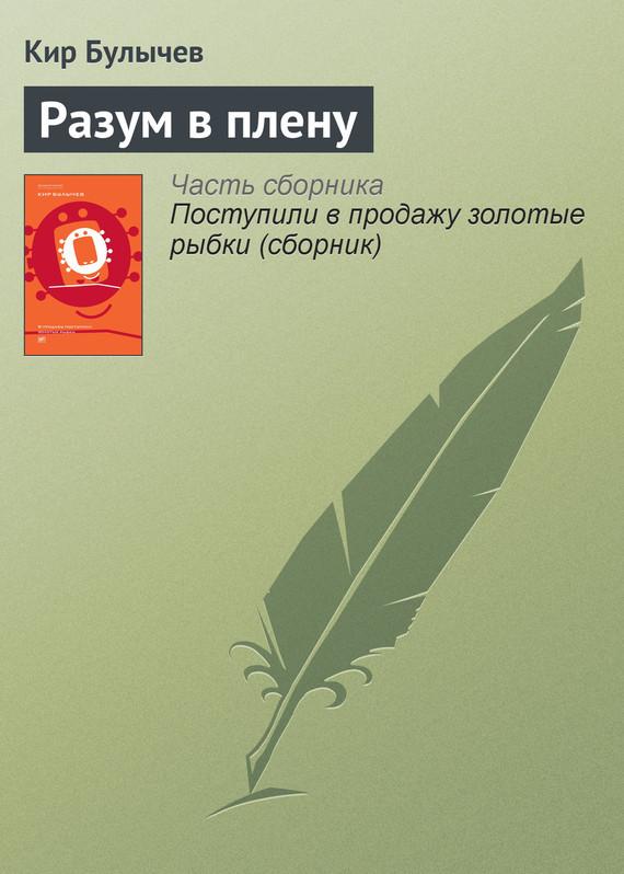 Обложка книги  - Разум в плену