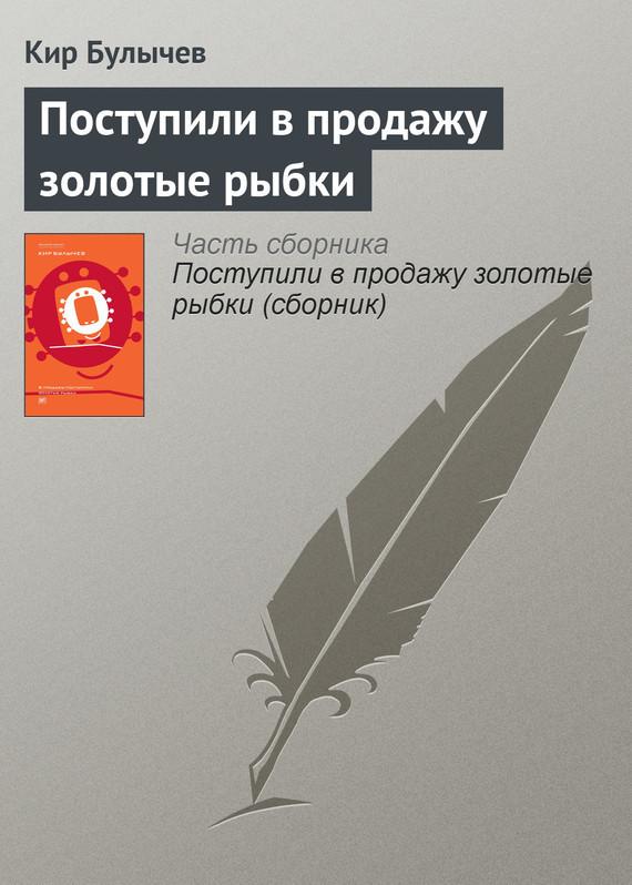 Обложка книги  - Поступили в продажу золотые рыбки