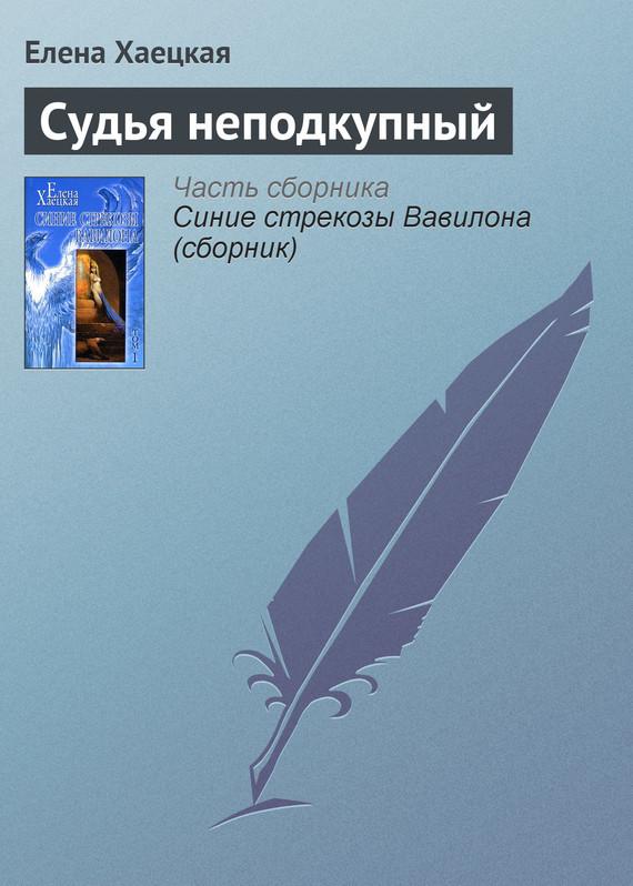 Обложка книги  - Судья неподкупный