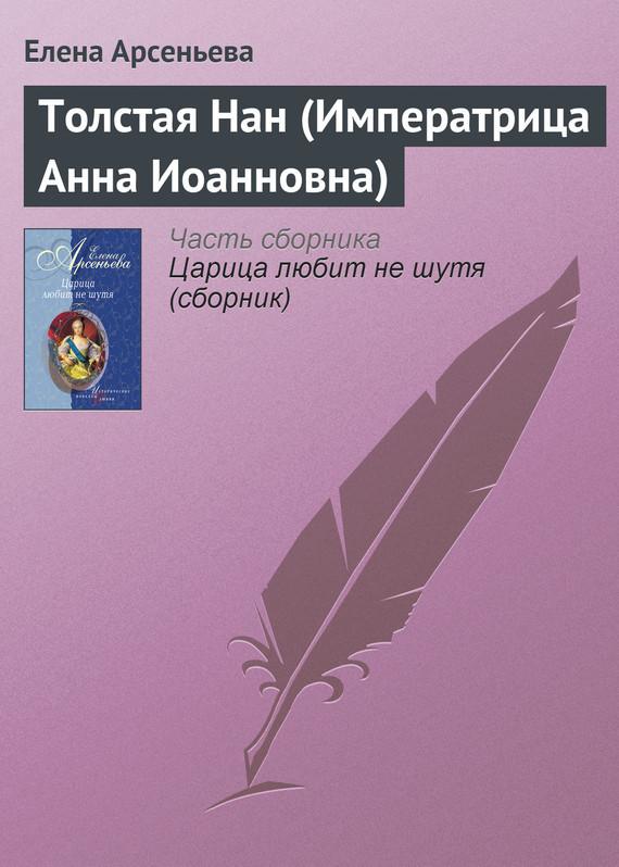 Обложка книги  - Толстая Нан (Императрица Анна Иоанновна)