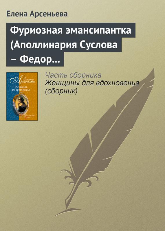 Обложка книги  - Фуриозная эмансипантка (Аполлинария Суслова – Федор Достоевский)