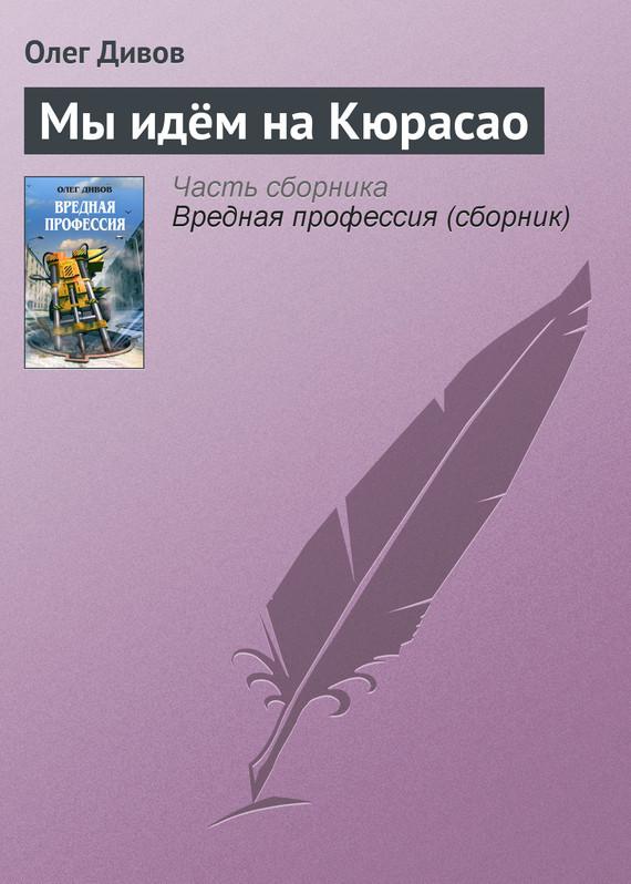 Обложка книги  - Мы идём на Кюрасао