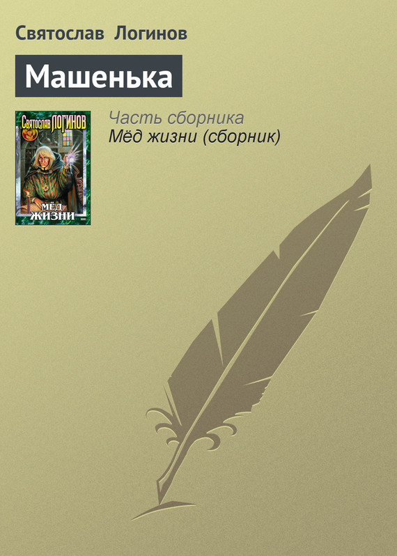 Обложка книги  - Машенька