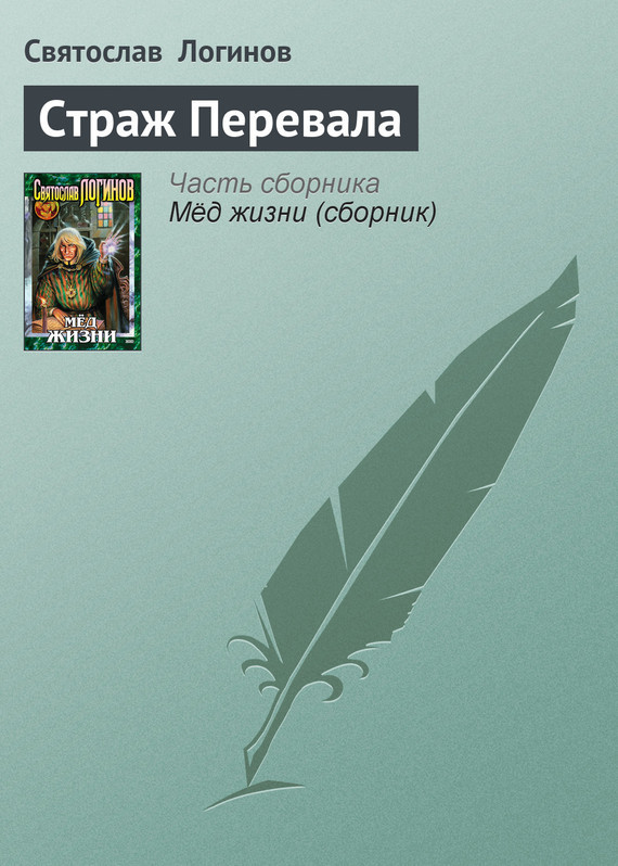 Обложка книги  - Страж Перевала