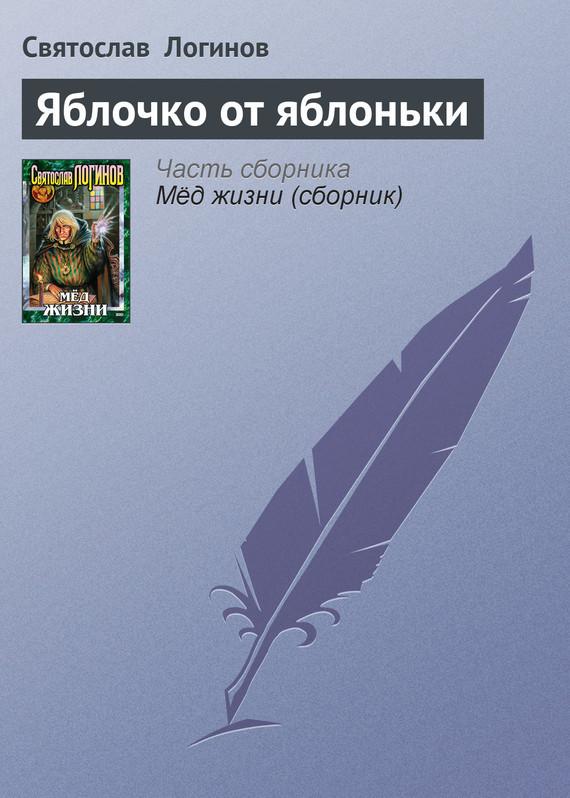 Обложка книги  - Яблочко от яблоньки