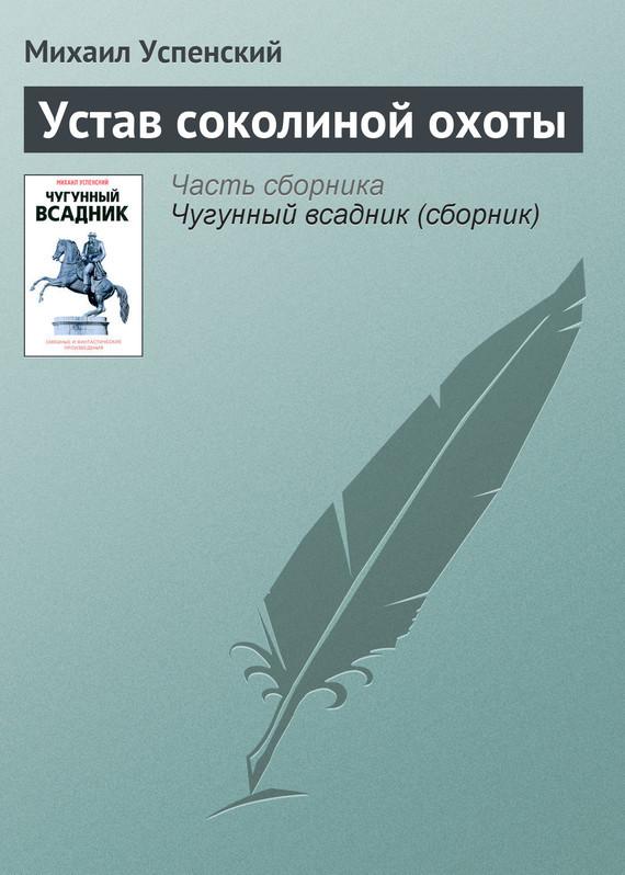 Обложка книги  - Устав соколиной охоты