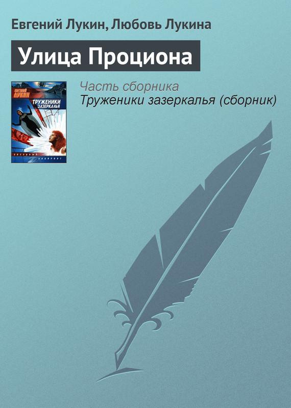 Обложка книги  - Улица Проциона