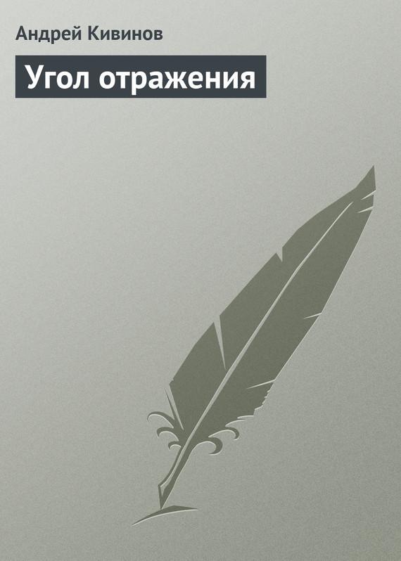 Обложка книги  - Угол отражения
