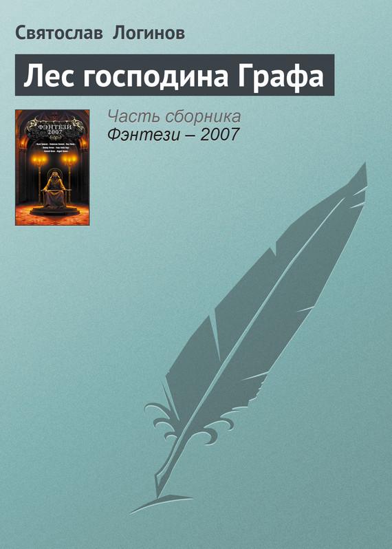 Обложка книги  - Лес господина Графа