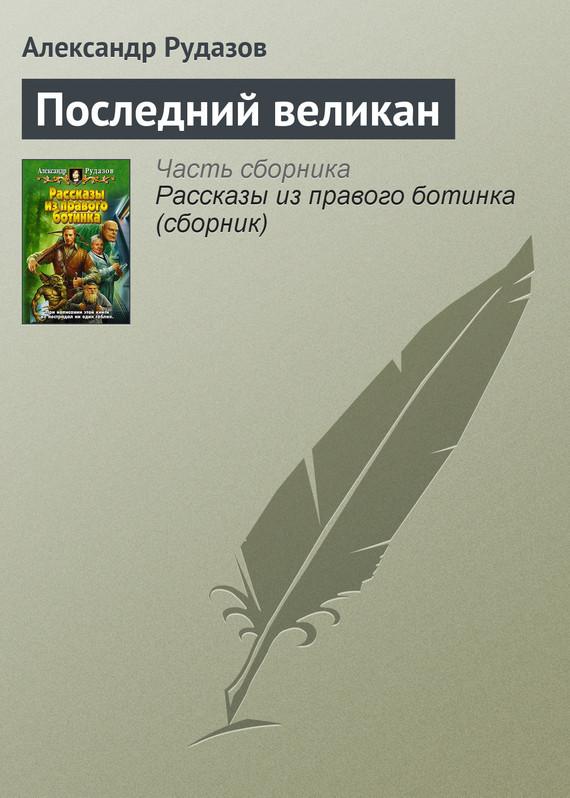Обложка книги  - Последний великан