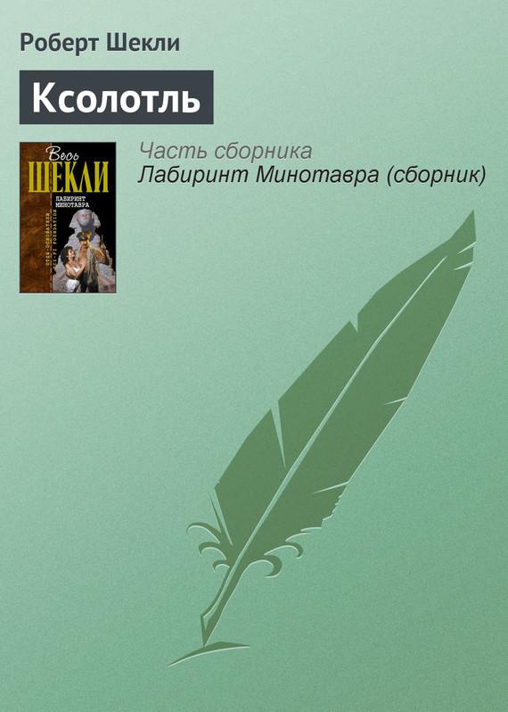 Обложка книги  - Ксолотль