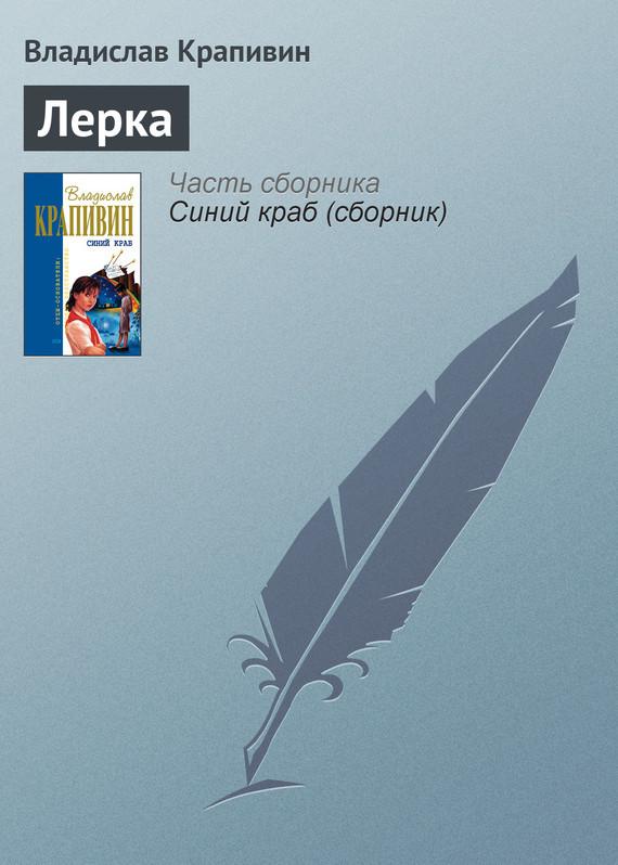 Обложка книги  - Лерка