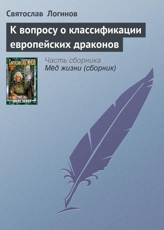 Обложка книги  - К вопросу о классификации европейских драконов