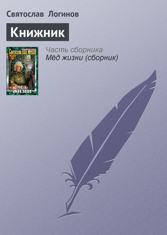 Обложка книги  - Книжник