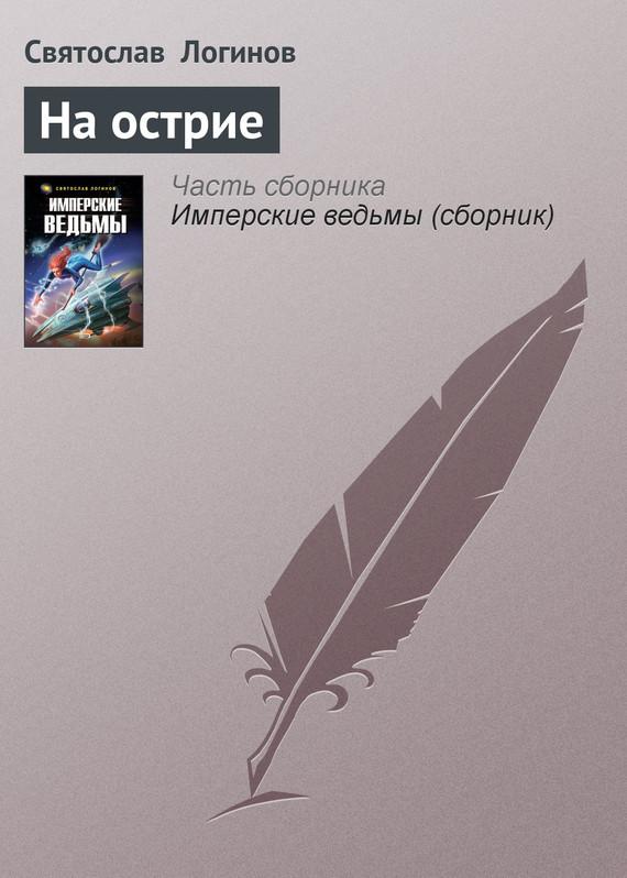 Обложка книги  - На острие