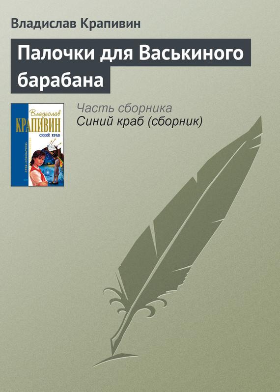 Обложка книги  - Палочки для Васькиного барабана