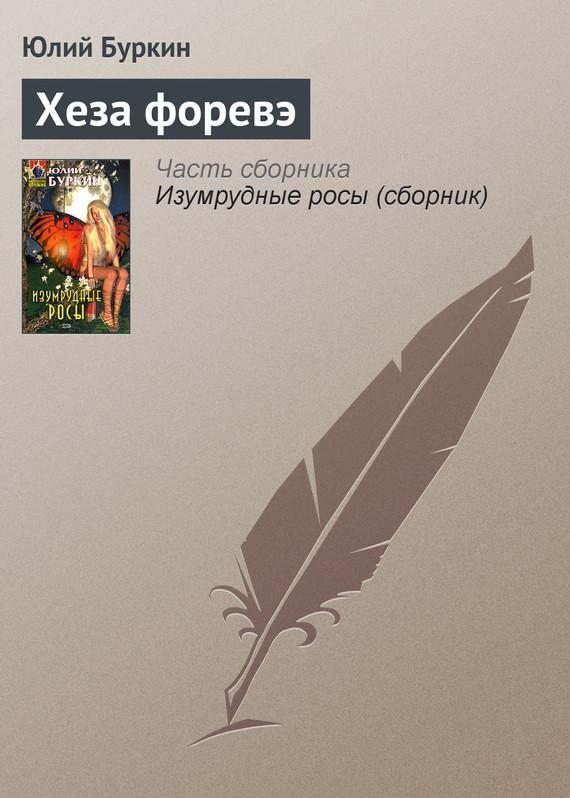 Обложка книги  - Хеза форевэ