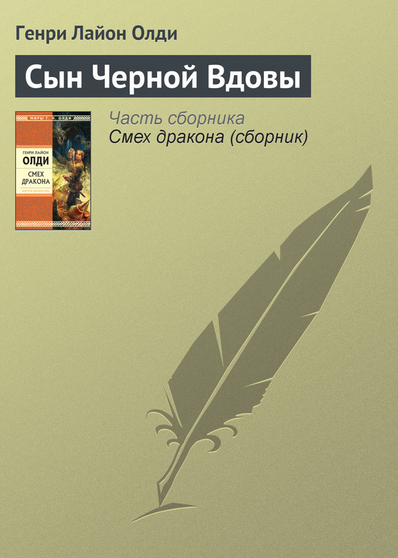 Обложка книги  - Сын Черной Вдовы