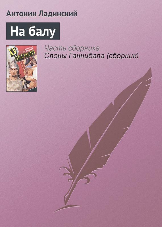 Обложка книги  - На балу