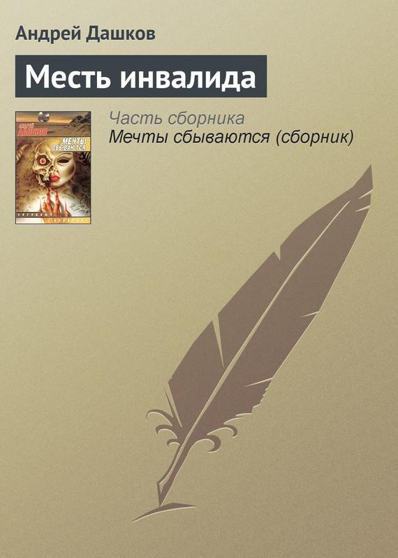 Обложка книги  - Месть инвалида