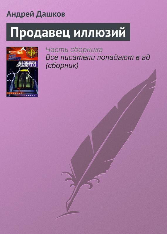 Обложка книги  - Продавец иллюзий