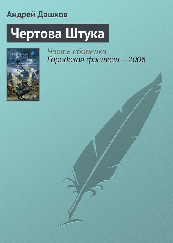 Обложка книги  - Чертова Штука