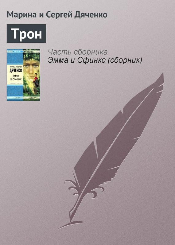 Обложка книги  - Трон