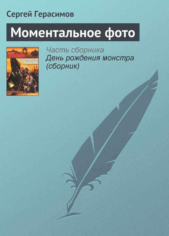 Обложка книги  - Моментальное фото