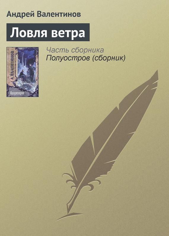 Обложка книги  - Ловля ветра