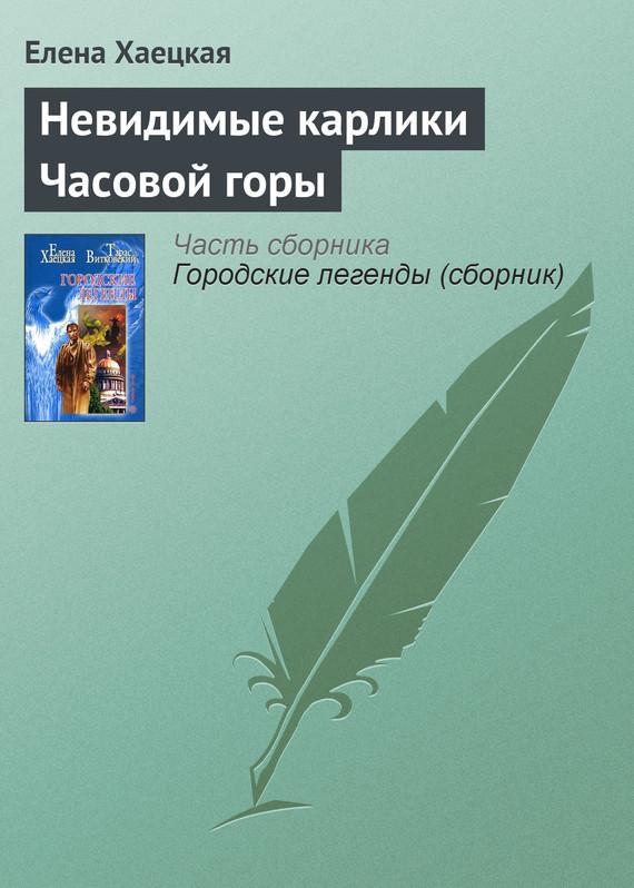 Обложка книги  - Невидимые карлики Часовой горы