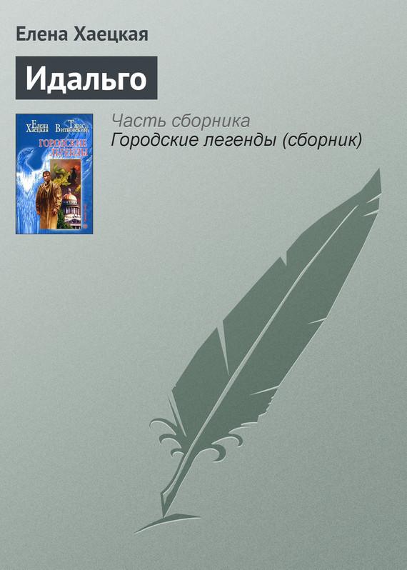 Обложка книги  - Идальго