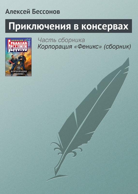 Обложка книги  - Приключения в консервах